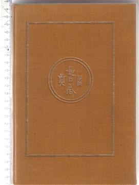 Oud-Chineesche kunst van af haar oorsprong tot aan 1368 (begin Ming periode) / A.J. Kleykamp