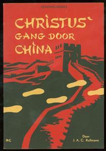 Christus' gang door China